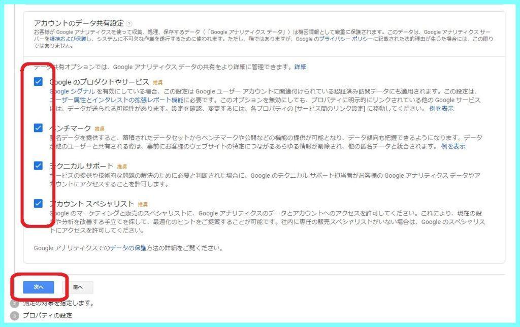 WordPressによるブログの始め方~アナリティクスの設定(JIN編)~3