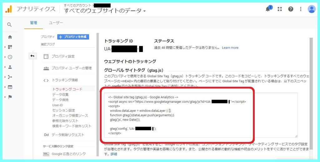 WordPressによるブログの始め方~アナリティクスの設定(JIN編)~9