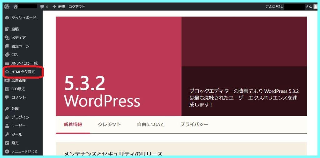 WordPressによるブログの始め方~アナリティクスの設定(JIN編)~10