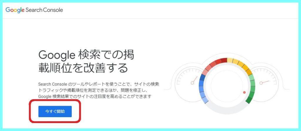 WordPressによるブログの始め方~サーチコンソールの設定(JIN編)~1