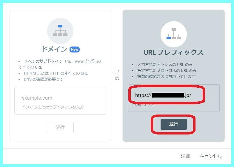 WordPressによるブログの始め方~サーチコンソールの設定(JIN編)~2