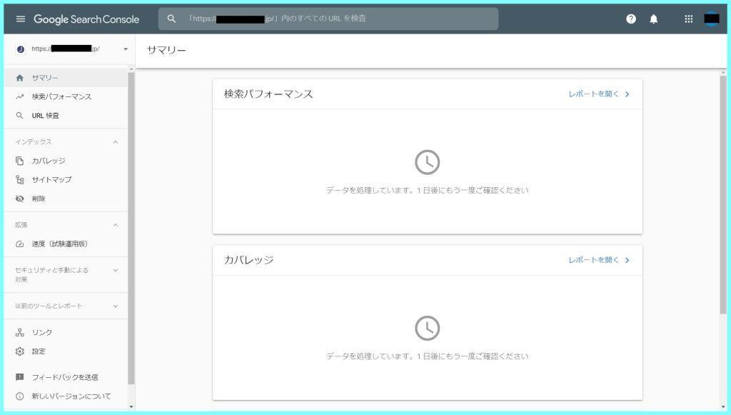 WordPressによるブログの始め方~サーチコンソールの設定(JIN編)~4