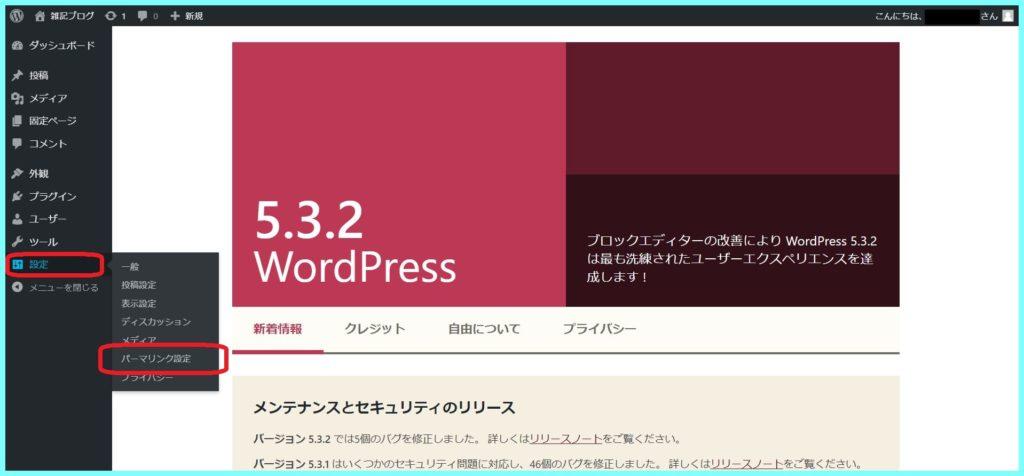 WordPressによるブログの始め方~パーマリンク設定~1