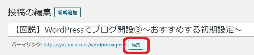 WordPressによるブログの始め方~パーマリンク設定~3