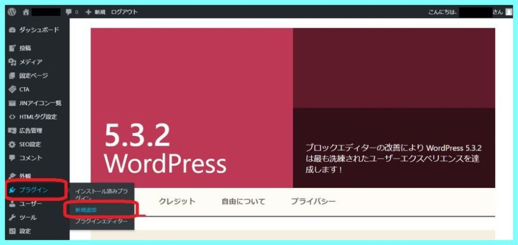 WordPressによるブログの始め方~プラグインの導入~13