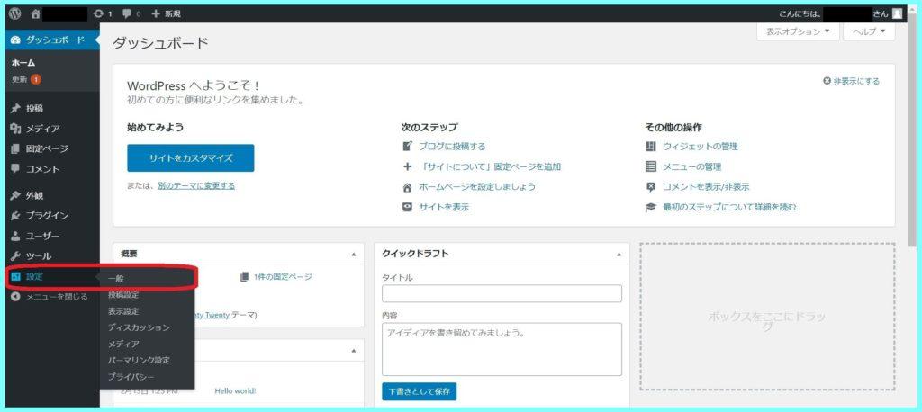 http→httpsへの変更3