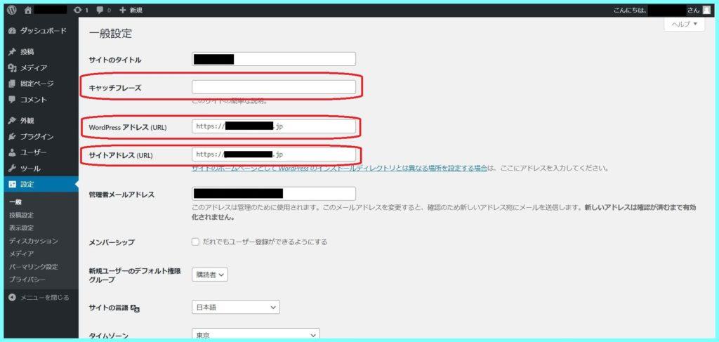 http→httpsへの変更4