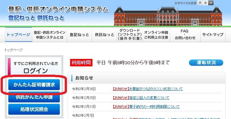 住宅ローン控除に必要な登記事項証明書のネットでの請求方法1