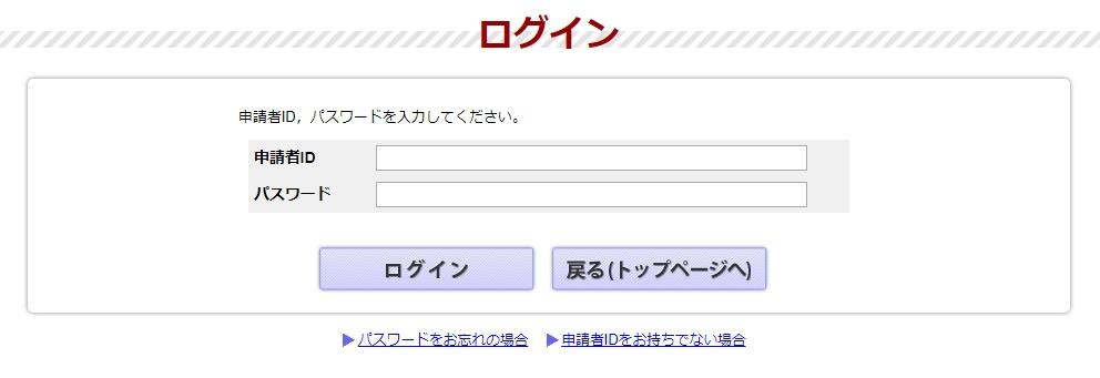 住宅ローン控除に必要な登記事項証明書のネットでの請求方法2