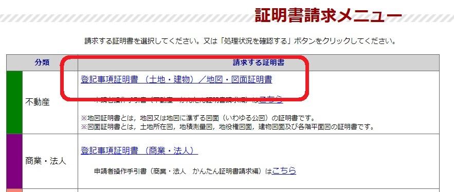 住宅ローン控除に必要な登記事項証明書のネットでの請求方法3