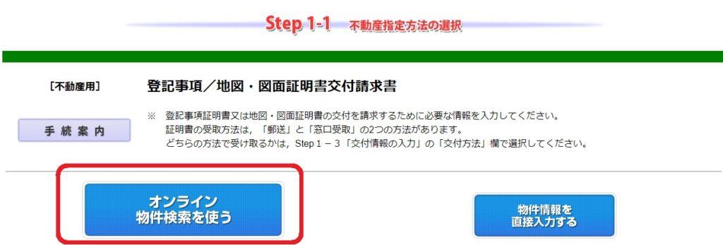 住宅ローン控除に必要な登記事項証明書のネットでの請求方法4