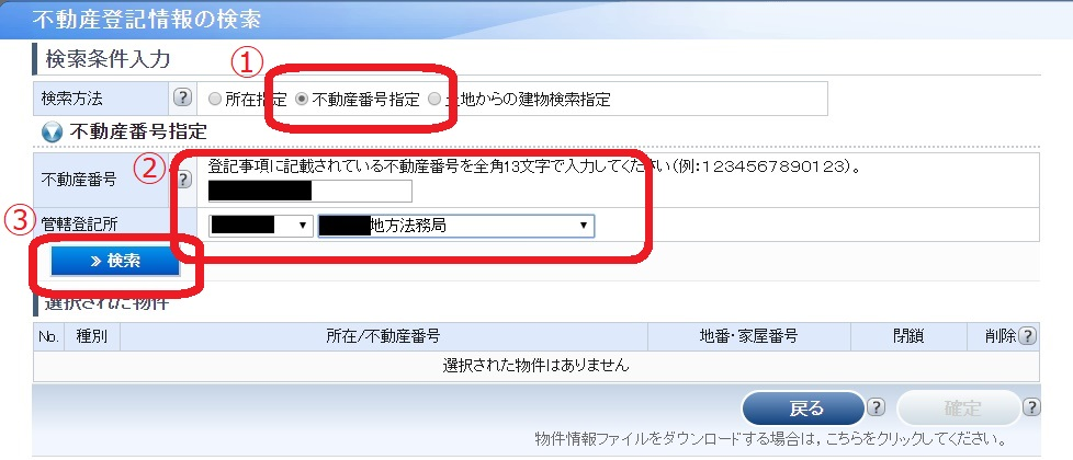 住宅ローン控除に必要な登記事項証明書のネットでの請求方法5