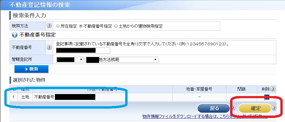 住宅ローン控除に必要な登記事項証明書のネットでの請求方法6