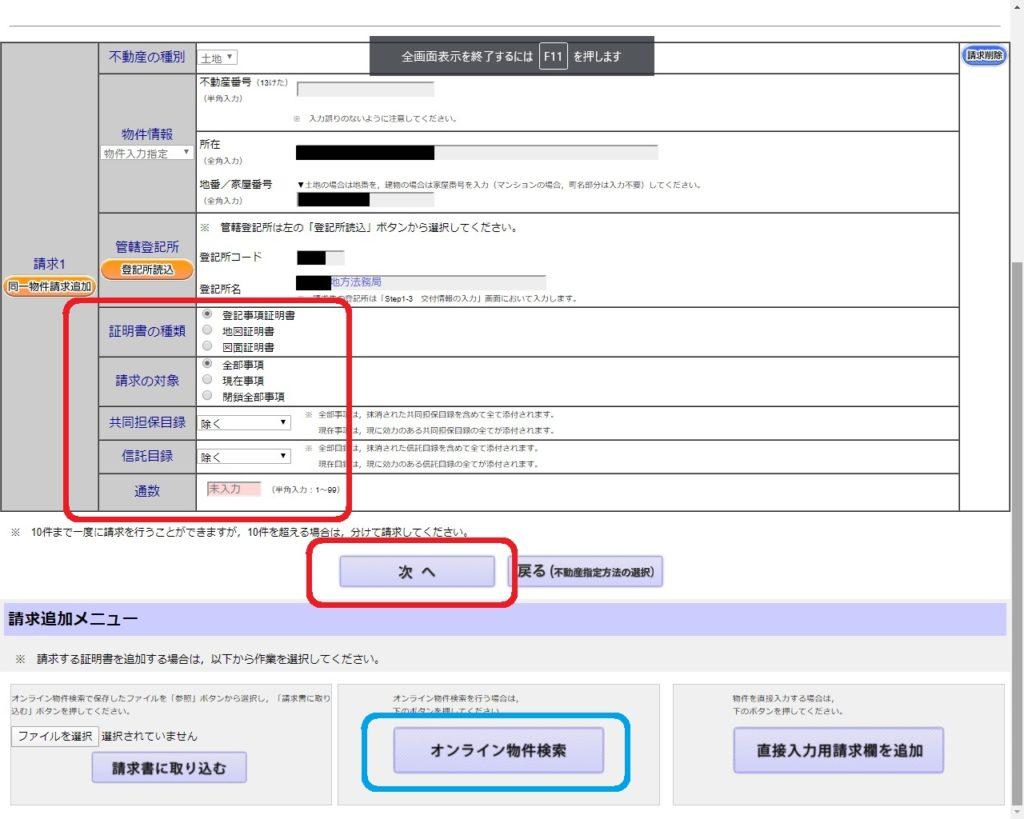住宅ローン控除に必要な登記事項証明書のネットでの請求方法7