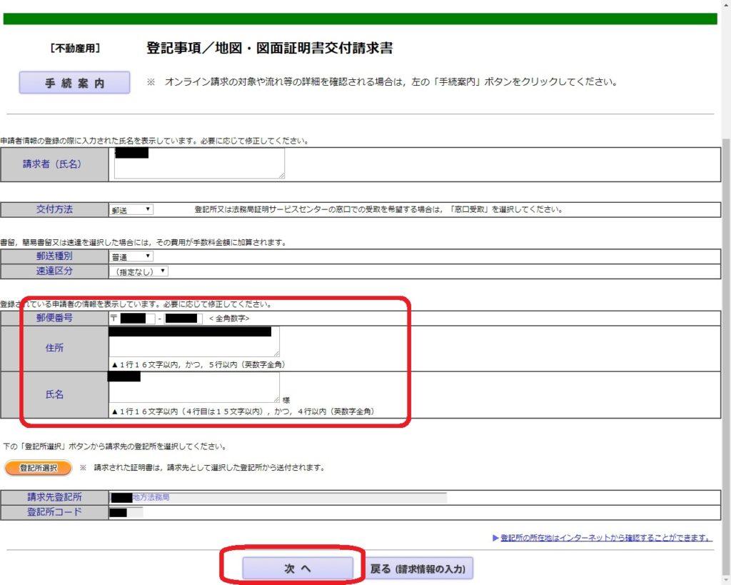 住宅ローン控除に必要な登記事項証明書のネットでの請求方法9