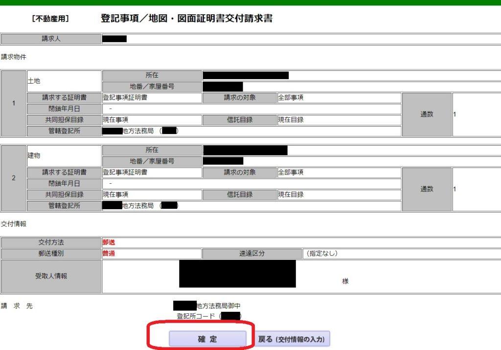 住宅ローン控除に必要な登記事項証明書のネットでの請求方法10
