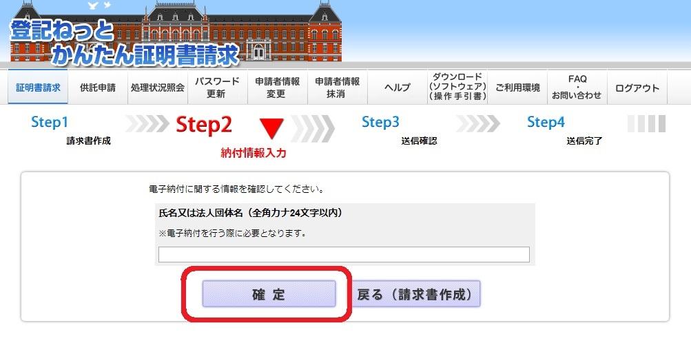 住宅ローン控除に必要な登記事項証明書のネットでの請求方法11