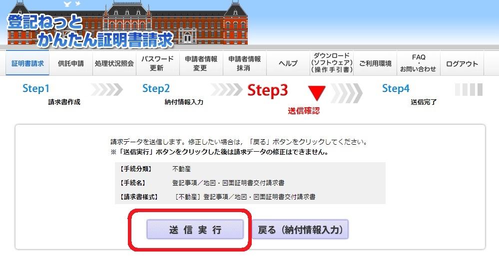 住宅ローン控除に必要な登記事項証明書のネットでの請求方法12
