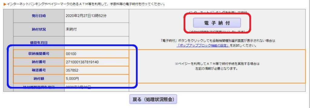 住宅ローン控除に必要な登記事項証明書のネットでの請求方法15