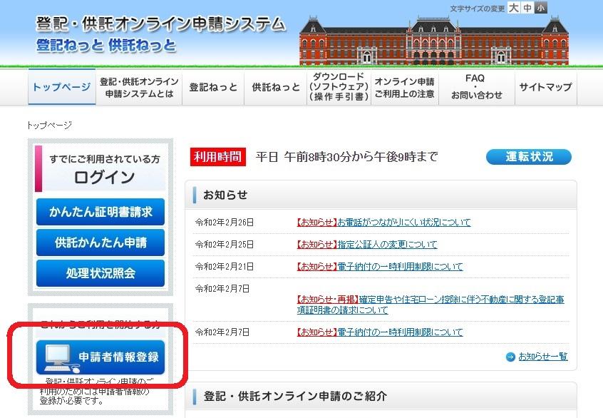 住宅ローン控除に必要な登記事項証明書のネットでの請求方法0
