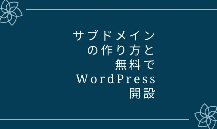 サブドメインの作り方と無料でWordPress開設