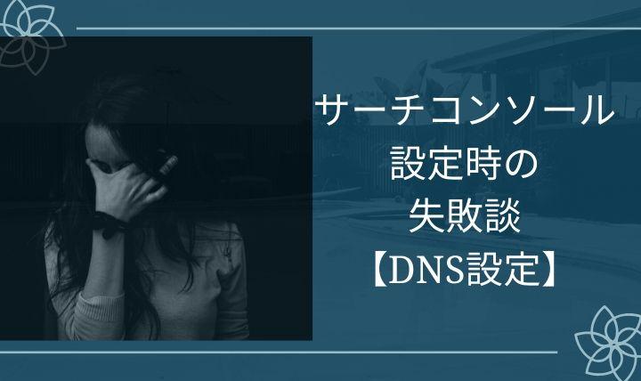 サーチコンソール設定時の失敗談【DNS設定】