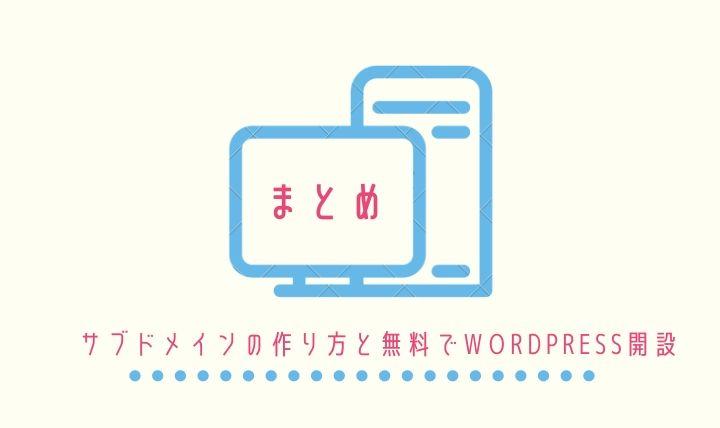 【まとめ】サブドメインの作り方と無料でWordPress開設