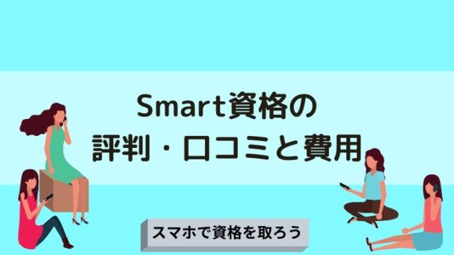 Smart資格の評判・口コミと費用【スマホで資格が取れる】